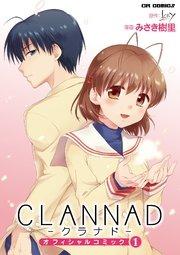 CLANNAD オフィシャルコミック1