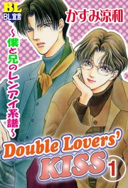 Double Lovers'KISS 1 ~僕と兄のレンアイ系譜~