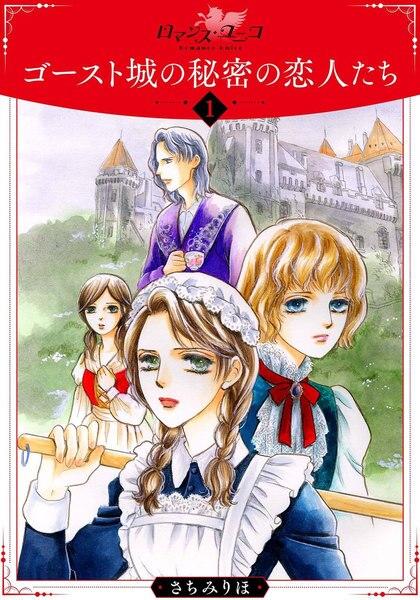 ゴースト城の秘密の恋人たち1