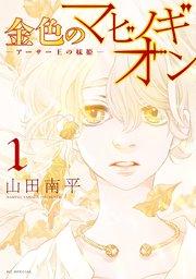 金色のマビノギオン -アーサー王の妹姫-
