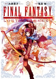 FINAL FANTASY LOST STRANGER