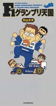 F1グランプリ天国