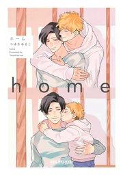 home【コミックシーモア限定特典付】