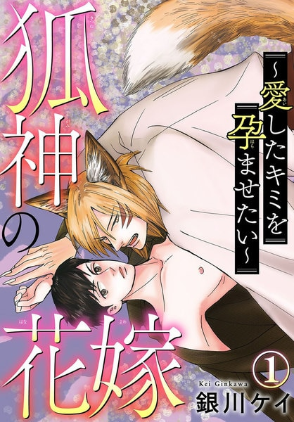 狐神の花嫁~愛したキミを孕ませたい~