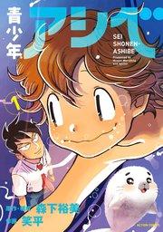 青少年アシベ 【電子コミック限定】 : 1