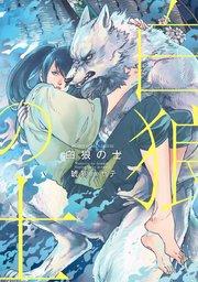 白狼の士【コミックシーモア限定特典付】