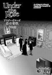Under the Rose 春の賛歌 第33話 【先行単話配信】