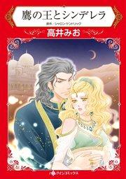 ハーレクイン 鷹の王とシンデレラ