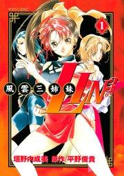 風雲三姉妹LIN3