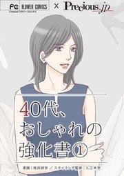 40代、おしゃれの強化書【マイクロ】 1