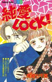 純愛LOCK!