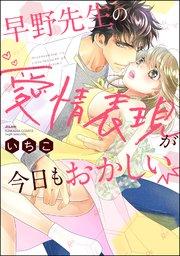 早野先生の愛情表現が今日もおかしい ~【描き下ろし漫画付】~