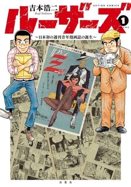 ルーザーズ ~日本初の週刊青年漫画誌の誕生~  : 1