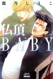 仏頂BABY  : 1