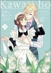 可愛い僕のミア 天然貴族様の愛されメイド ~【電子限定描き下ろし漫画付】~