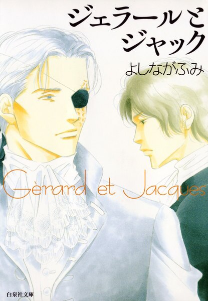 ジェラールとジャック