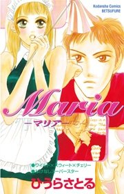 Maria-マリア-