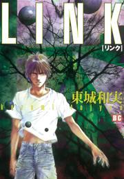 LINK(東城和実)
