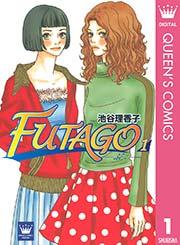 FUTAGO-ふたご-