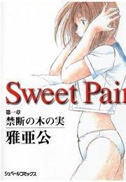 Sweet Pain 第一章 禁断の木の実