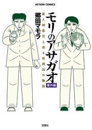 モリのアサガオ番外編