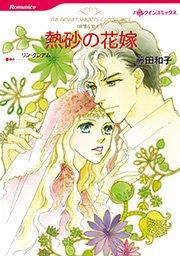 ハーレクイン 熱砂の花嫁
