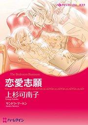 ハーレクイン 恋愛志願 漫画の表紙