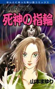 魔百合の恐怖報告17 死神の指輪 漫画の表紙