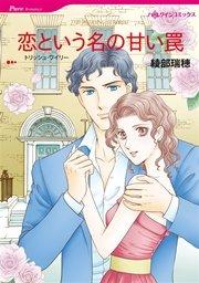 ハーレクイン 恋という名の甘い罠 漫画の表紙