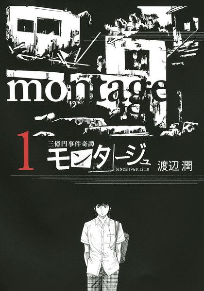 三億円事件奇譚 モンタージュ 漫画の表紙