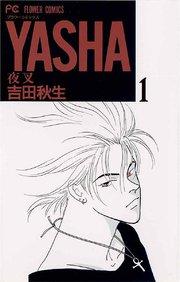 YASHA -夜叉- 漫画の表紙