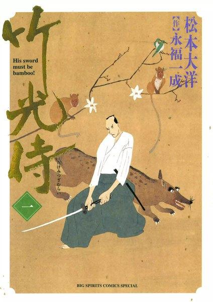 竹光侍 漫画の表紙