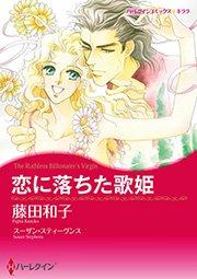 ハーレクイン 恋に落ちた歌姫 漫画の表紙