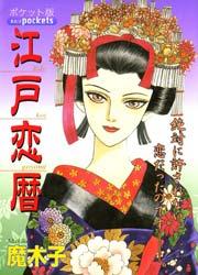 江戸恋暦 漫画の表紙