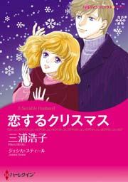 ハーレクイン 恋するクリスマス 漫画の表紙