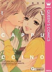 カプチーノ 漫画の表紙