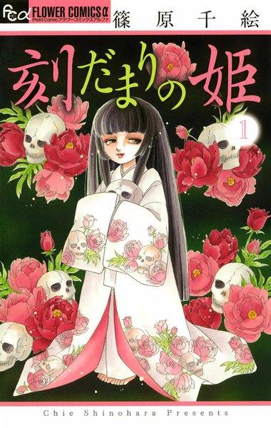 刻だまりの姫 漫画の表紙