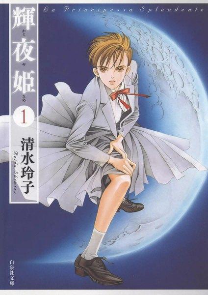 輝夜姫 漫画の表紙