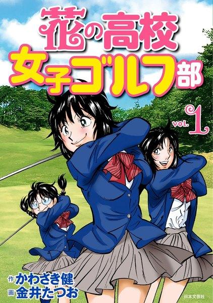 花の高校女子ゴルフ部 漫画の表紙