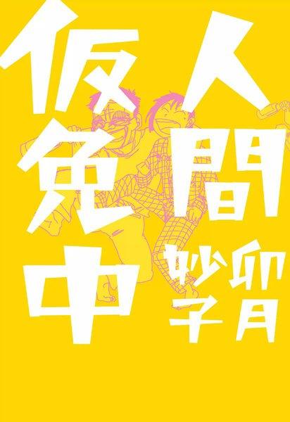 人間仮免中 漫画の表紙