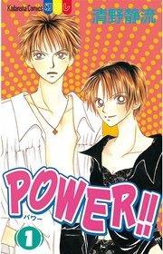 POWER!! 漫画の表紙
