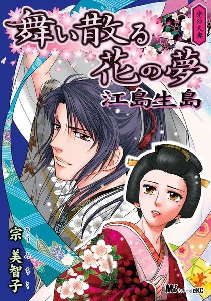 愛の大奥 舞い散る花の夢 江島生島 漫画の表紙