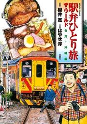 駅弁ひとり旅 ザ・ワールド 台湾+沖縄編 漫画の表紙