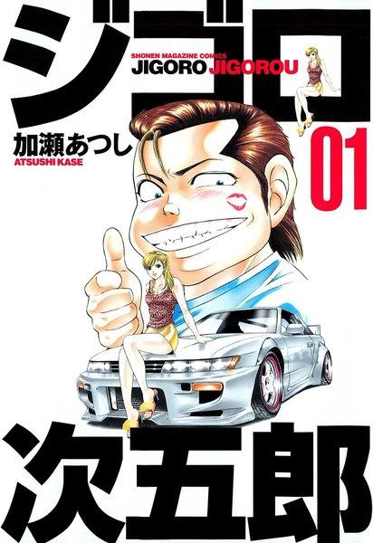 ジゴロ次五郎 漫画の表紙