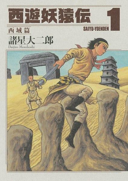 西遊妖猿伝 西域篇 漫画の表紙