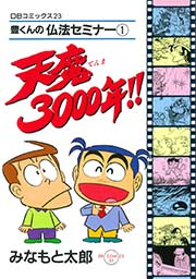 天魔3000年!! 漫画の表紙