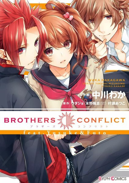 BROTHERS CONFLICT feat.Yusuke&Futo 漫画の表紙