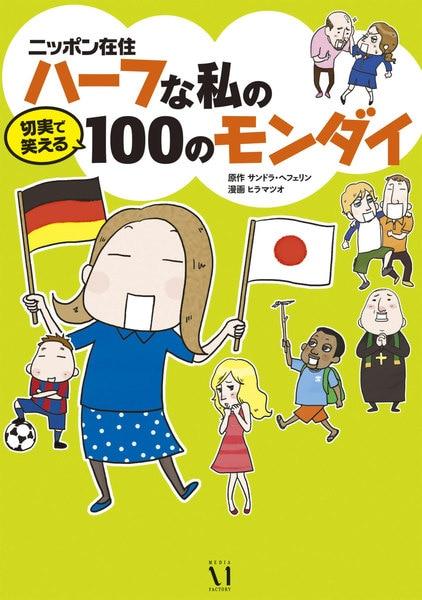 ニッポン在住ハーフな私の切実で笑える100のモンダイ 漫画の表紙