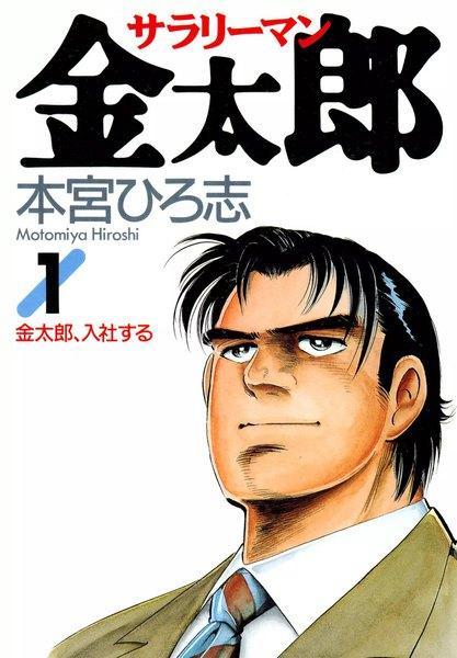 サラリーマン金太郎 漫画の表紙