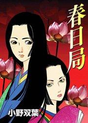 春日局(小野双葉) 漫画の表紙